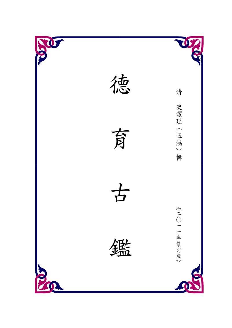 德育古鉴(清)