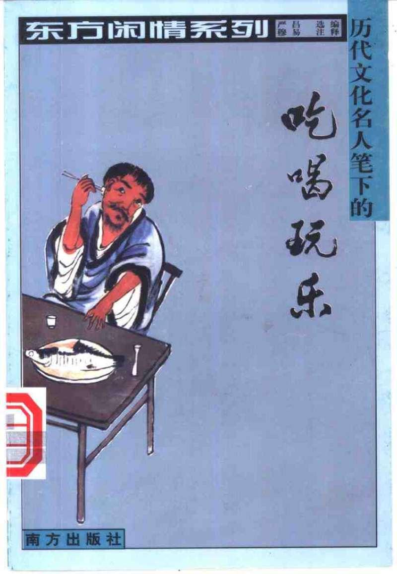 历代文化名人笔下的吃喝玩乐