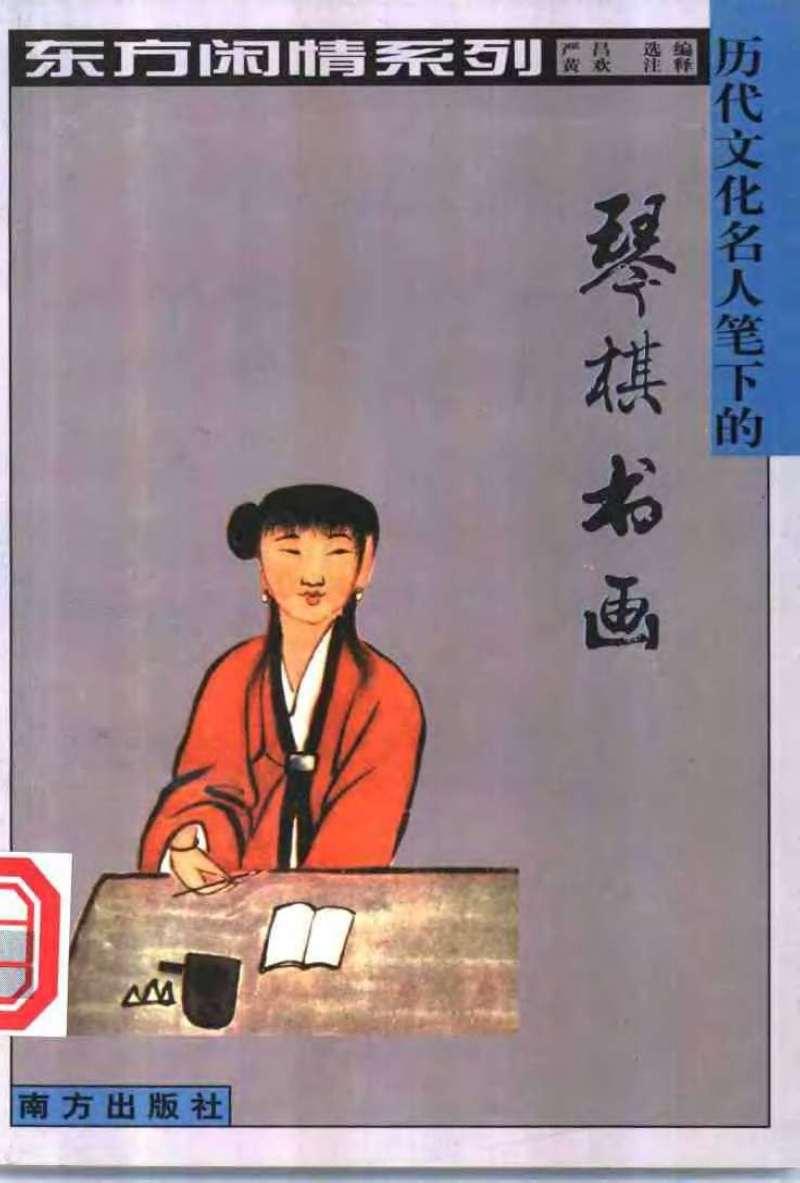 历代文化名人笔下的琴棋书画