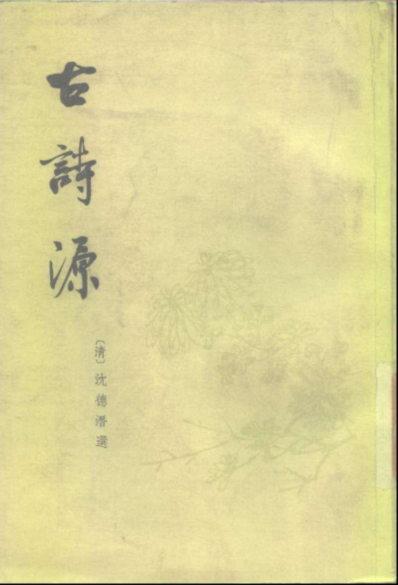 古诗源.清沈德潜选.中华书局.1963_爱文言