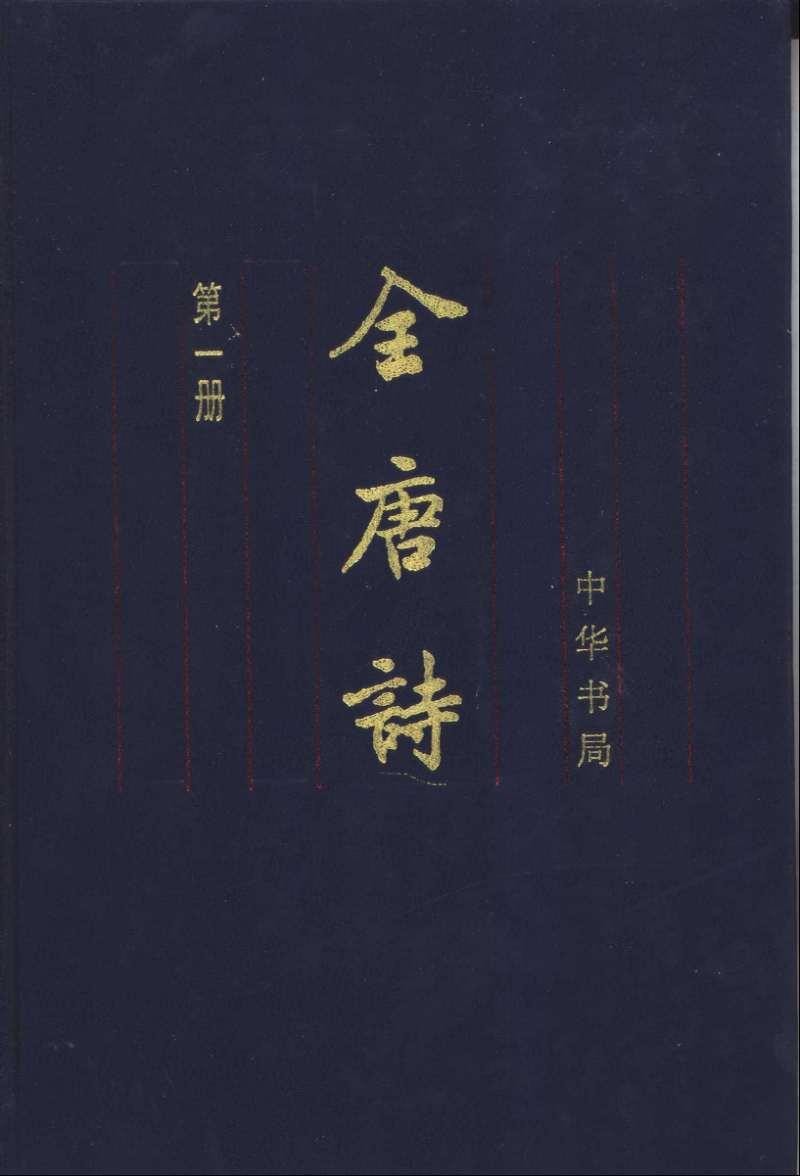 全唐诗(增订本)