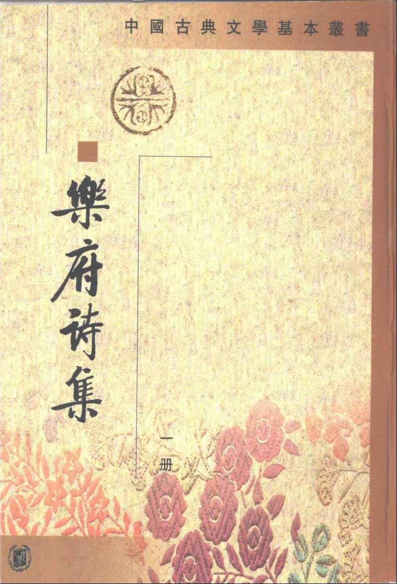 乐府诗集.宋郭茂倩编.中华书局.1979_爱文言