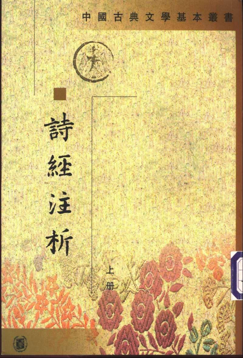 诗经注析.程俊英等.中华书局.1991_爱文言