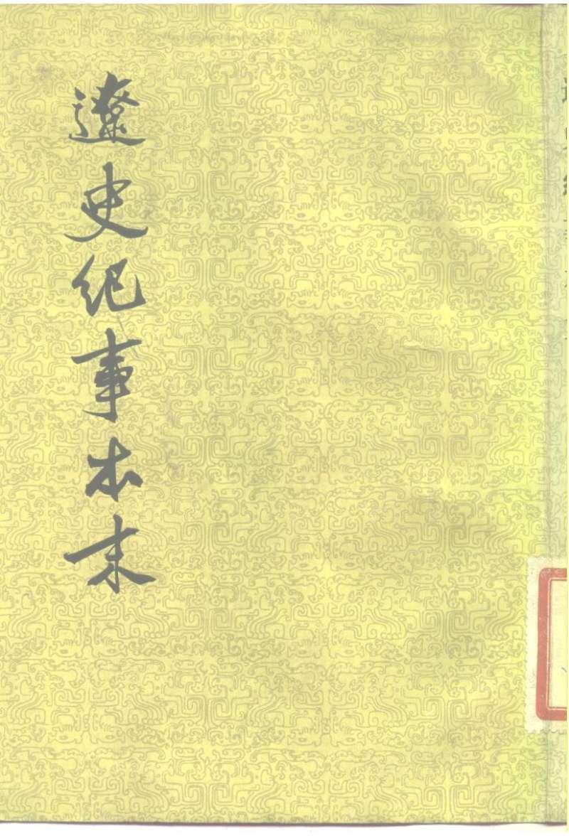辽史纪事本末.清李有棠