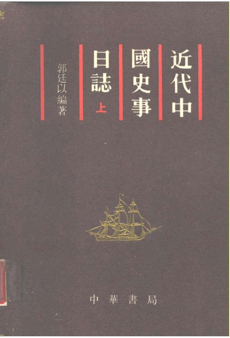 近代中国史事日志