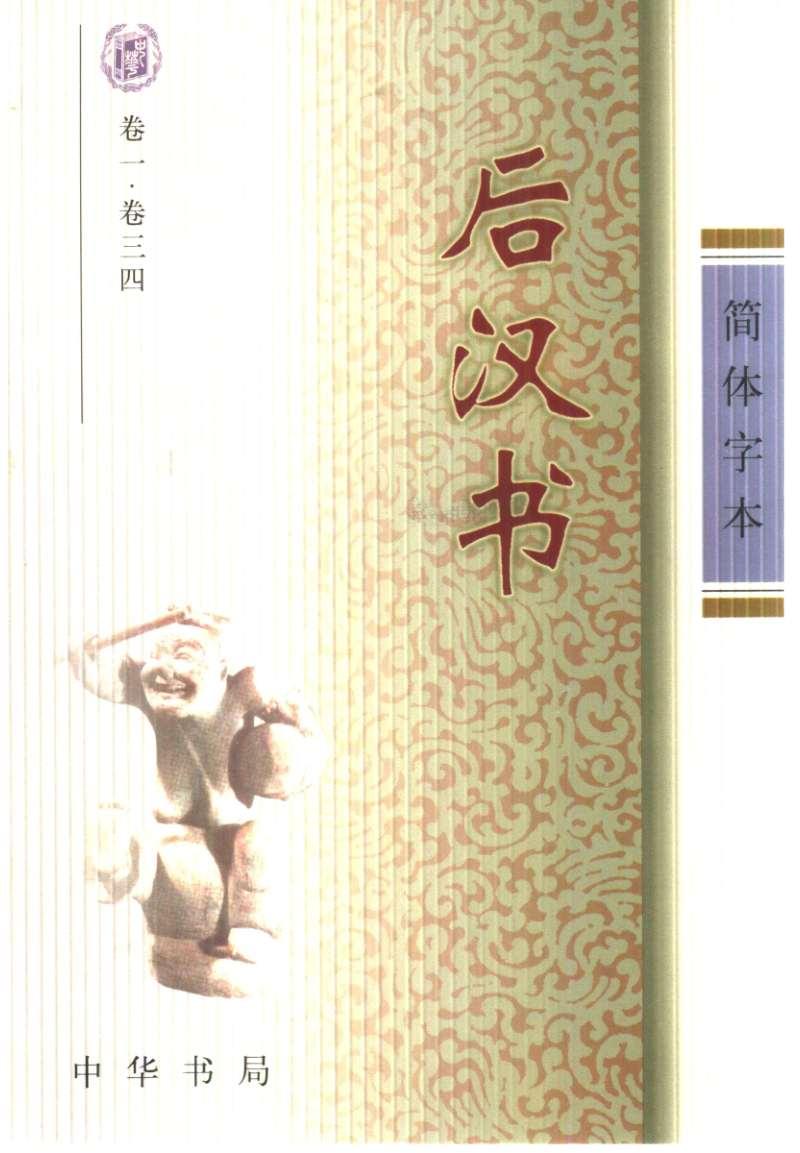 后汉书(简体字本)