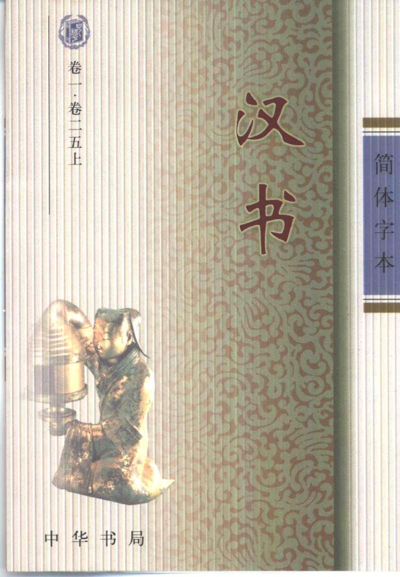 汉书(简体字本).汉班固