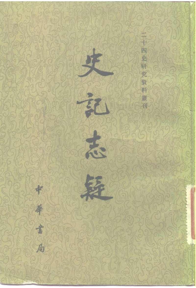 史记志疑.清梁玉绳.中华书局.二十四史研究资料丛刊.