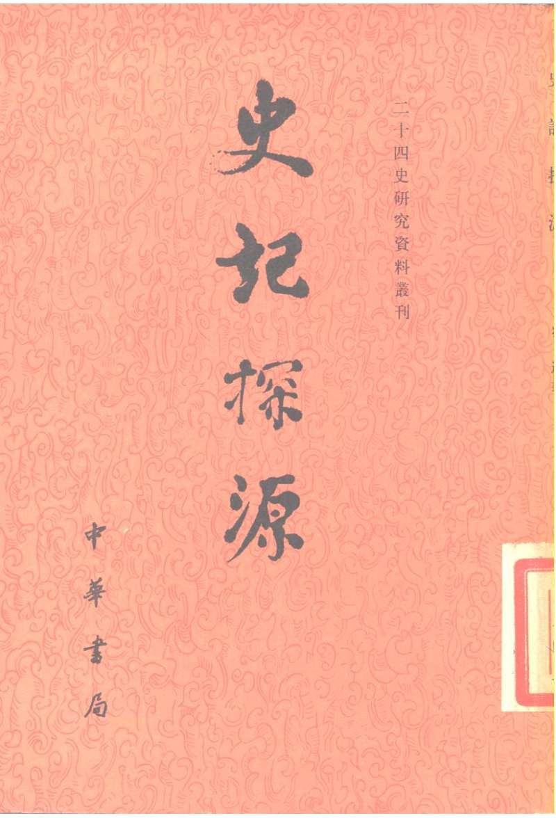 史记探源.清崔适.中华书局.二十四史研究资料丛刊.