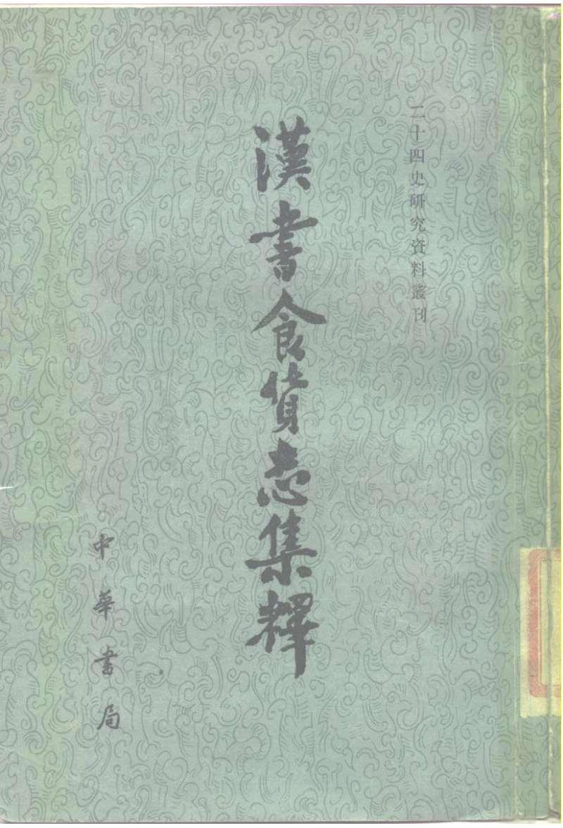 汉书食货志集释.金少英.二十四史研究资料丛刊.