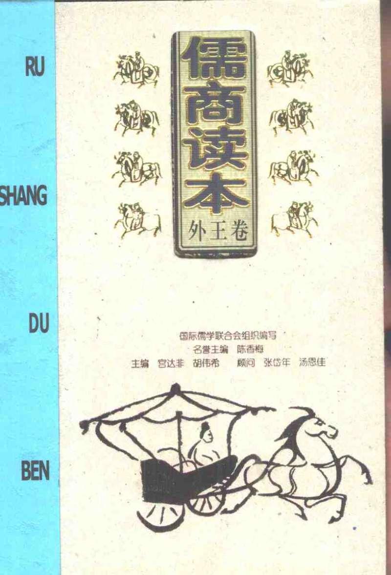 儒商读本·外王卷