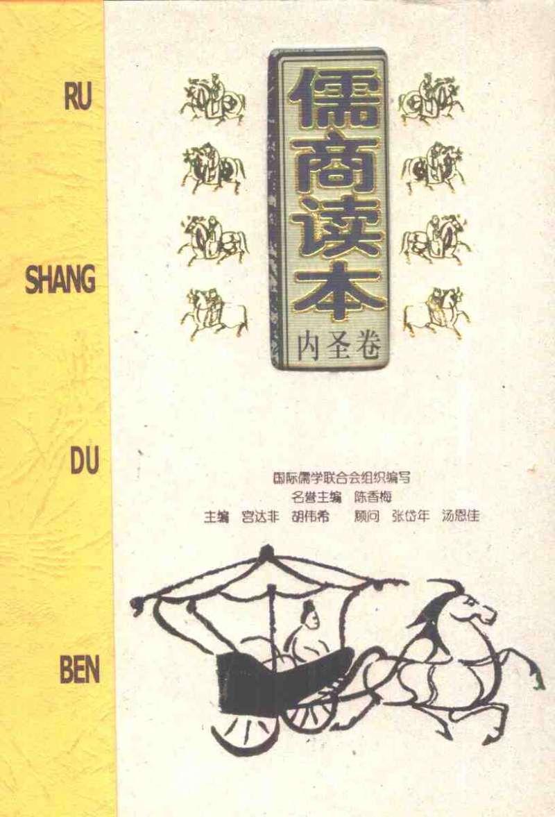 儒商读本·内圣卷