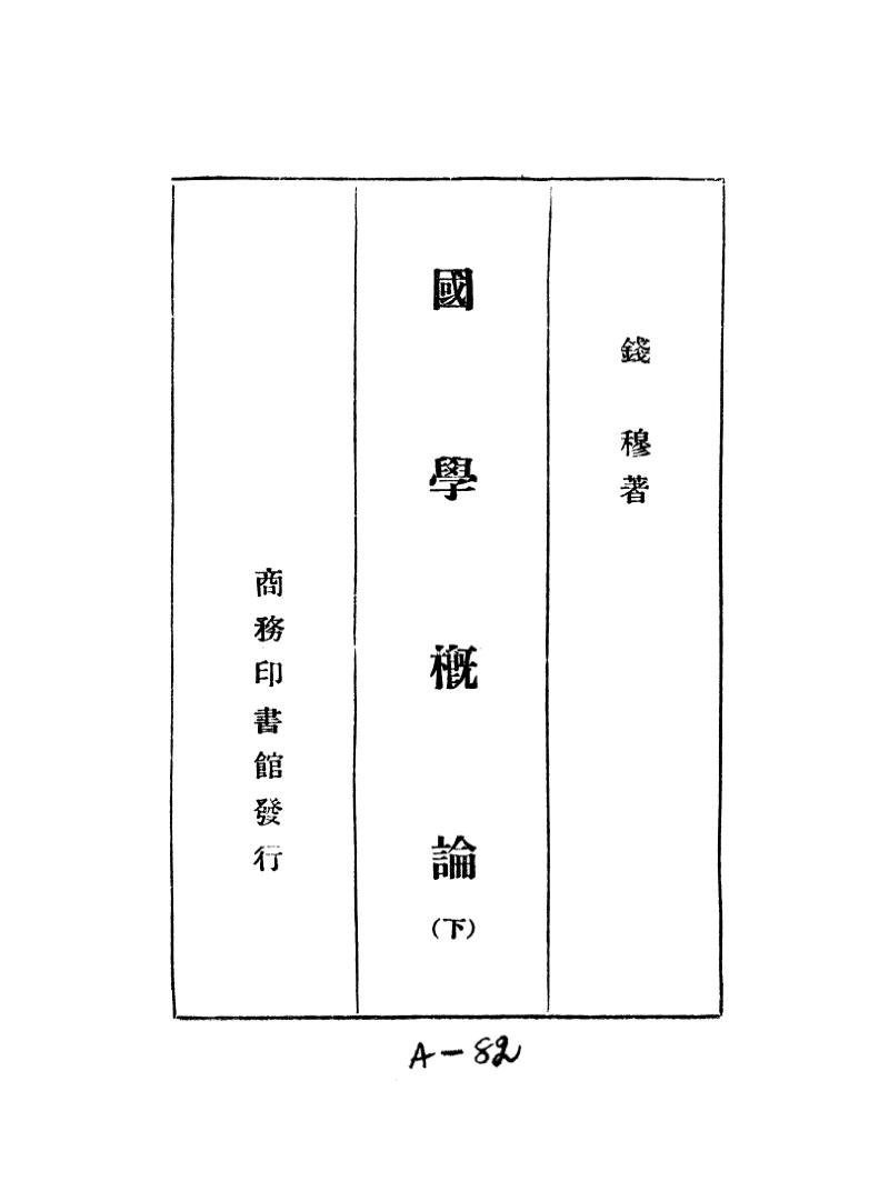 钱穆:国学概论(下册)