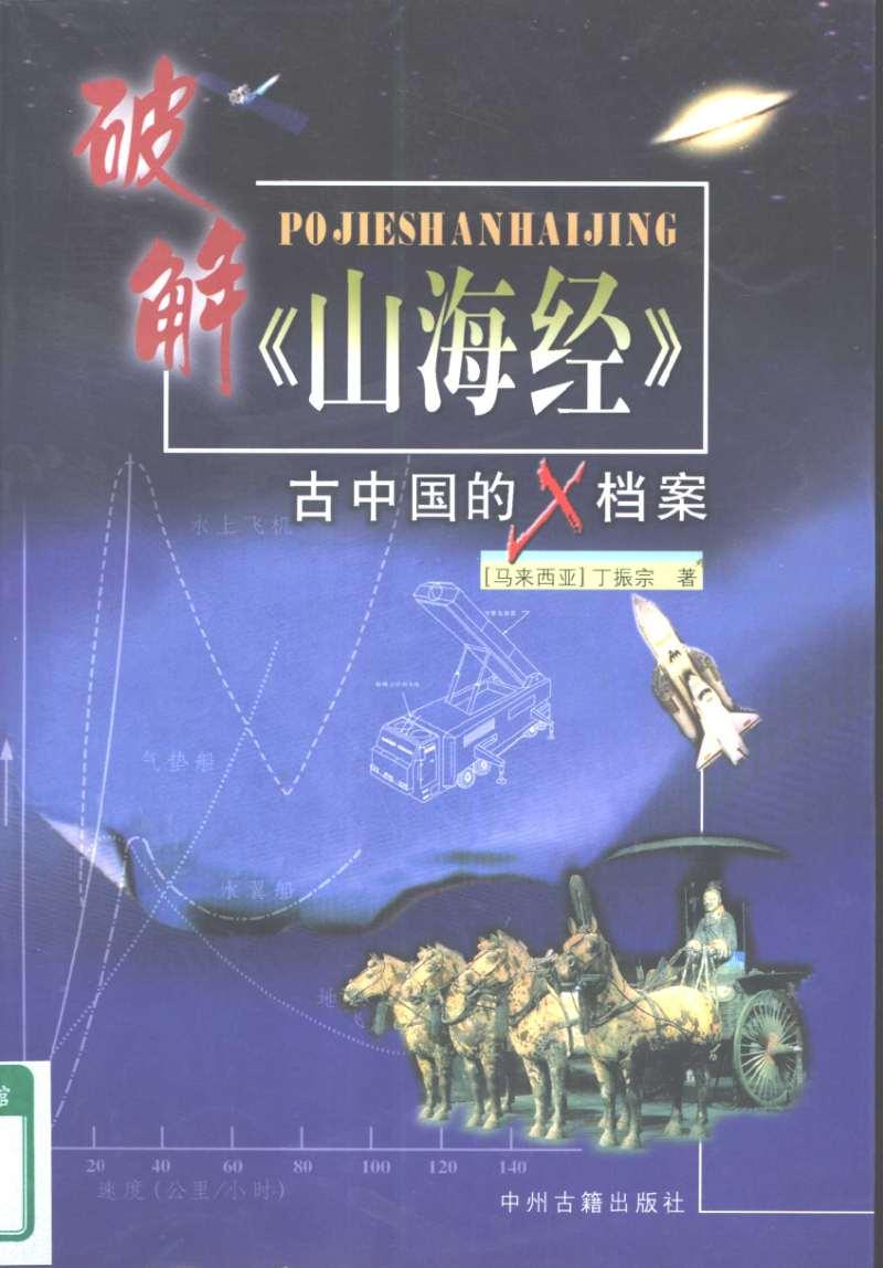 破解《山海经》-古中国的X档案