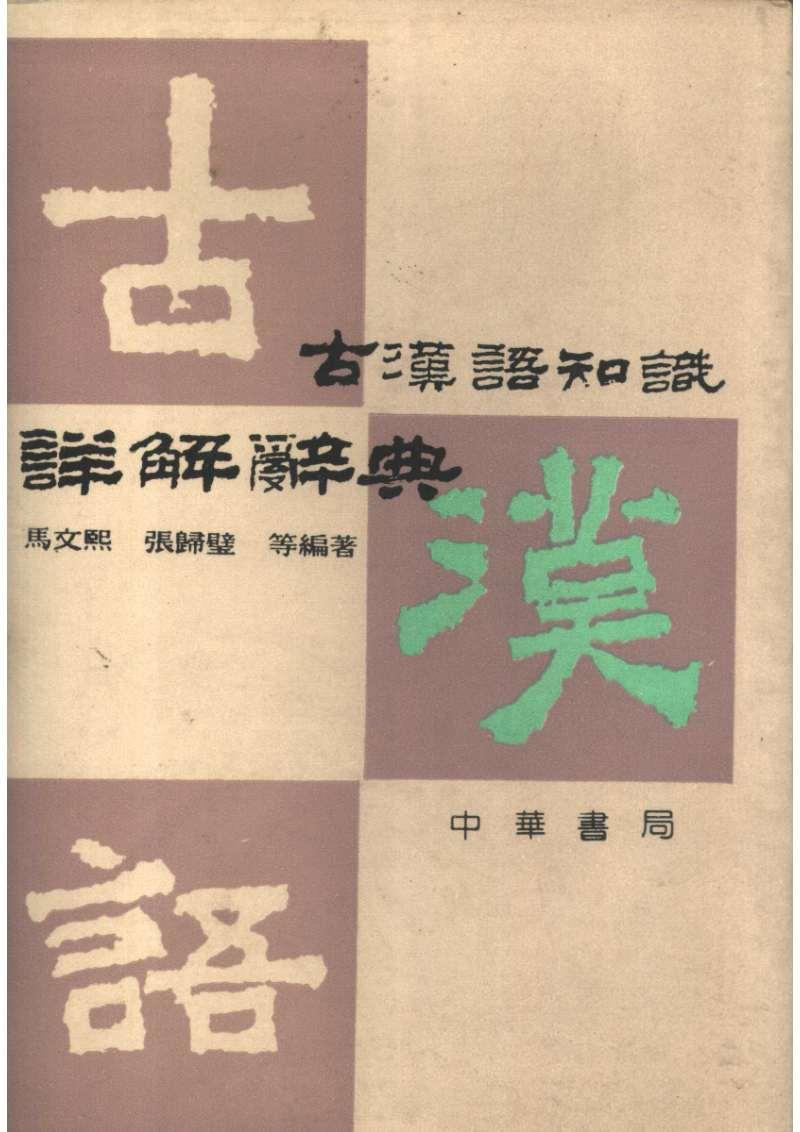 古汉语知识详解辞典