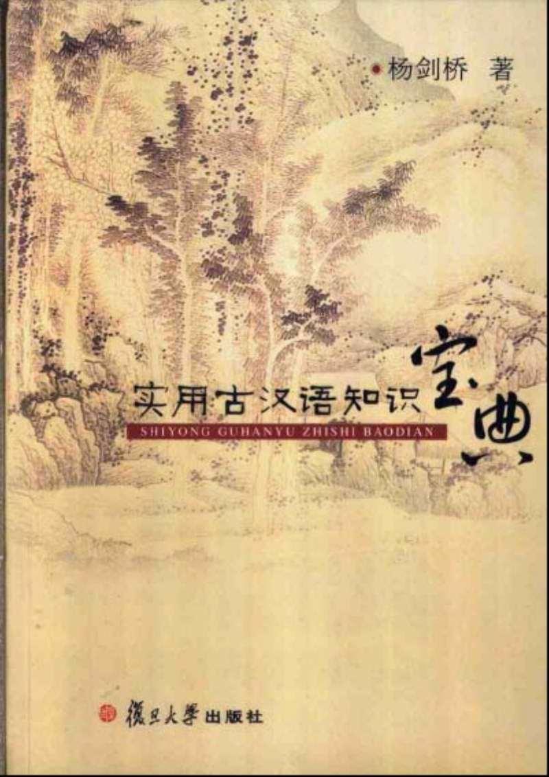 实用古汉语知识宝典