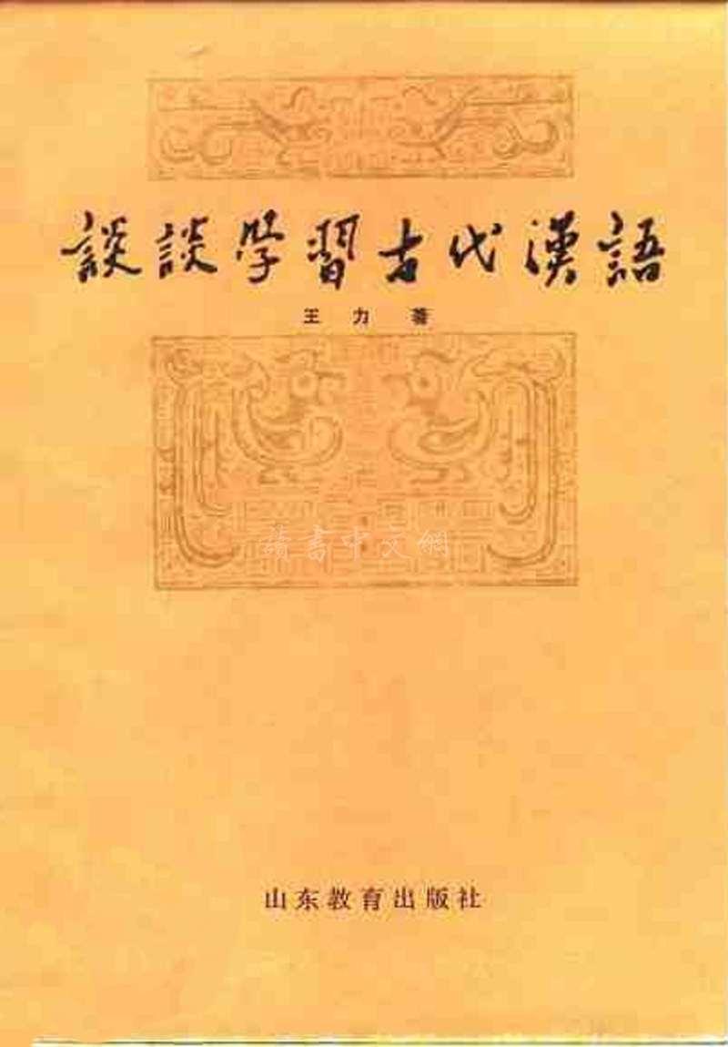 谈谈学习古代汉语
