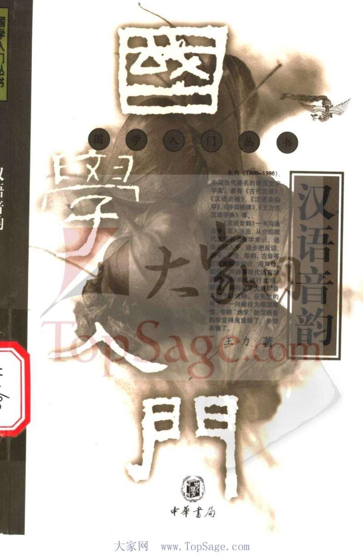 国学入门-汉语音韵