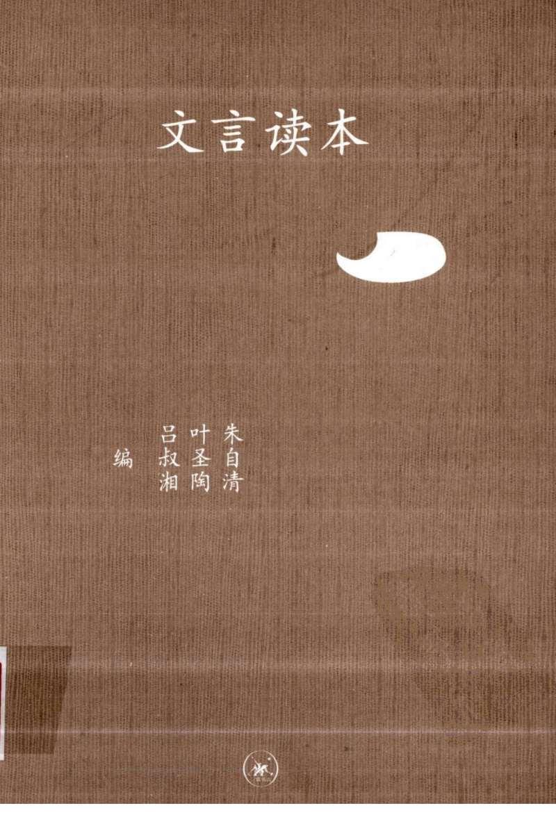 中学文库:文言读本