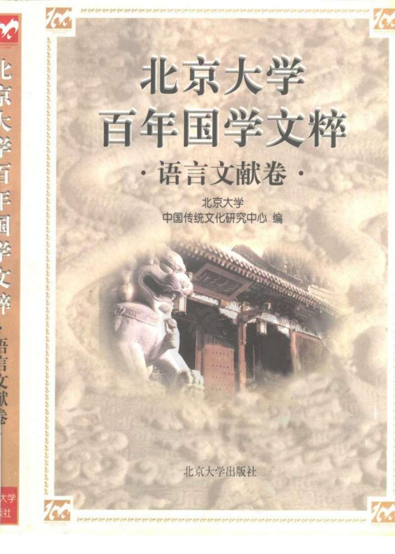 北京大学百年国学文粹·语言文献卷