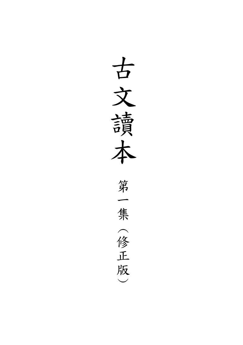 古文读本.第一集(修正版)