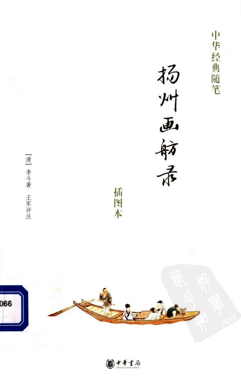 扬州画舫录 插图本