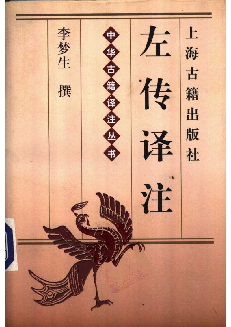 左传译注(上、下册)