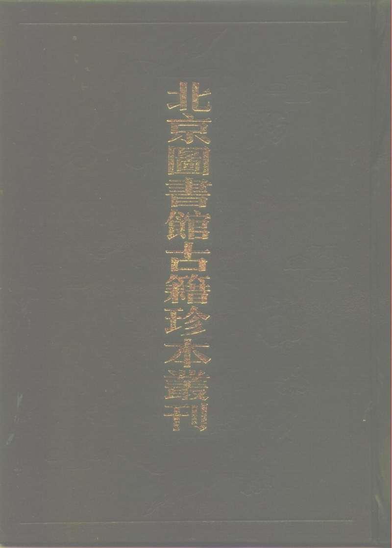 北京图书馆古籍珍本丛刊