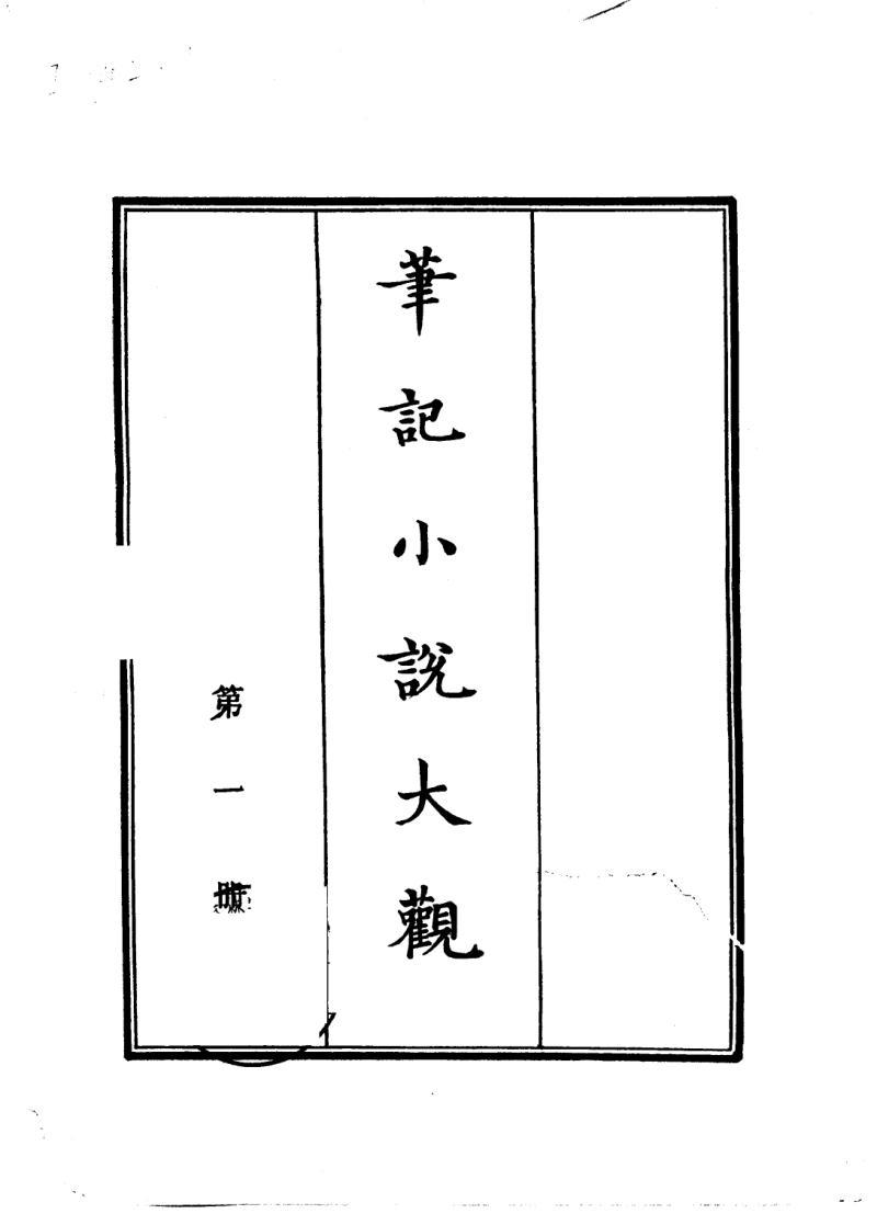 笔记小说大观(线装精版)