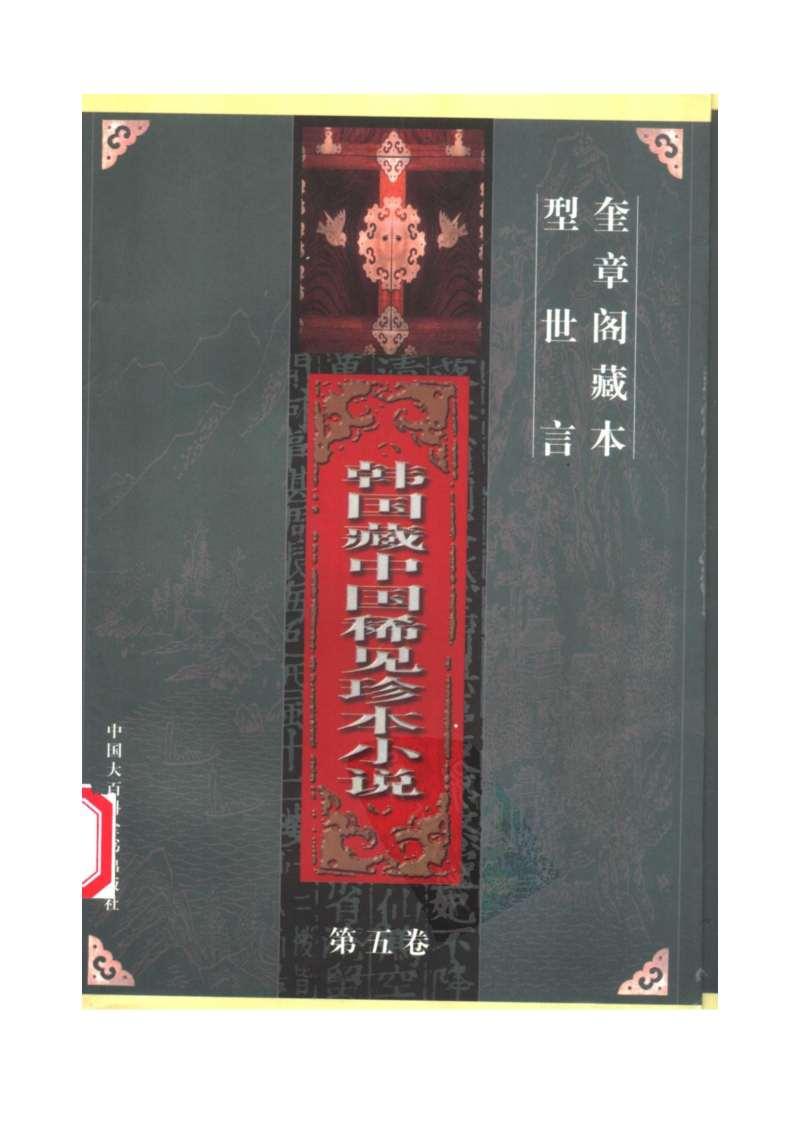 韩国藏中国稀见珍本小说