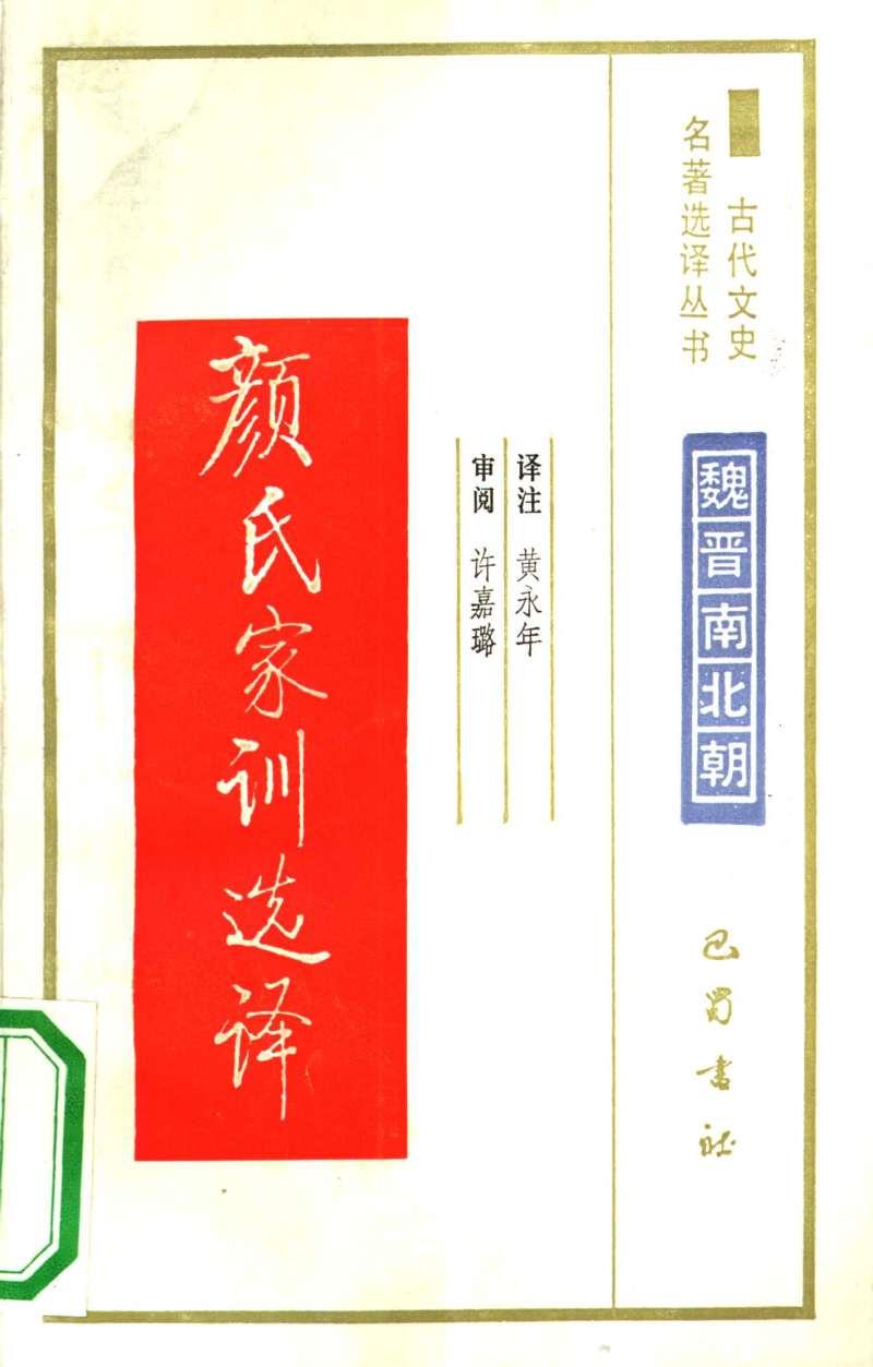 颜氏家训选译