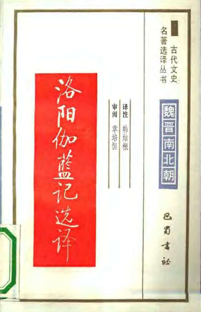 洛阳伽蓝记选译