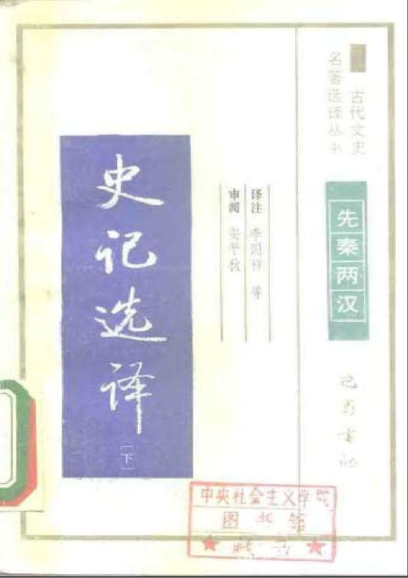 史记选译.上