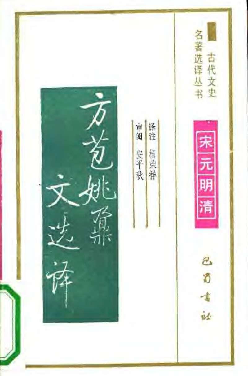 方苞姚鼐文选译