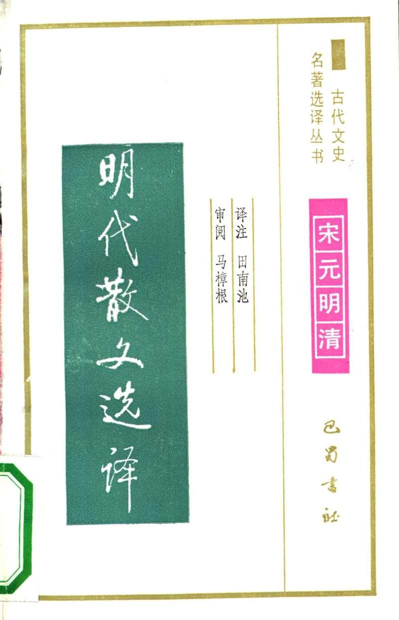 明代散文选译