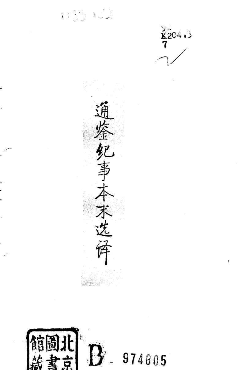 通鉴纪事本末选译