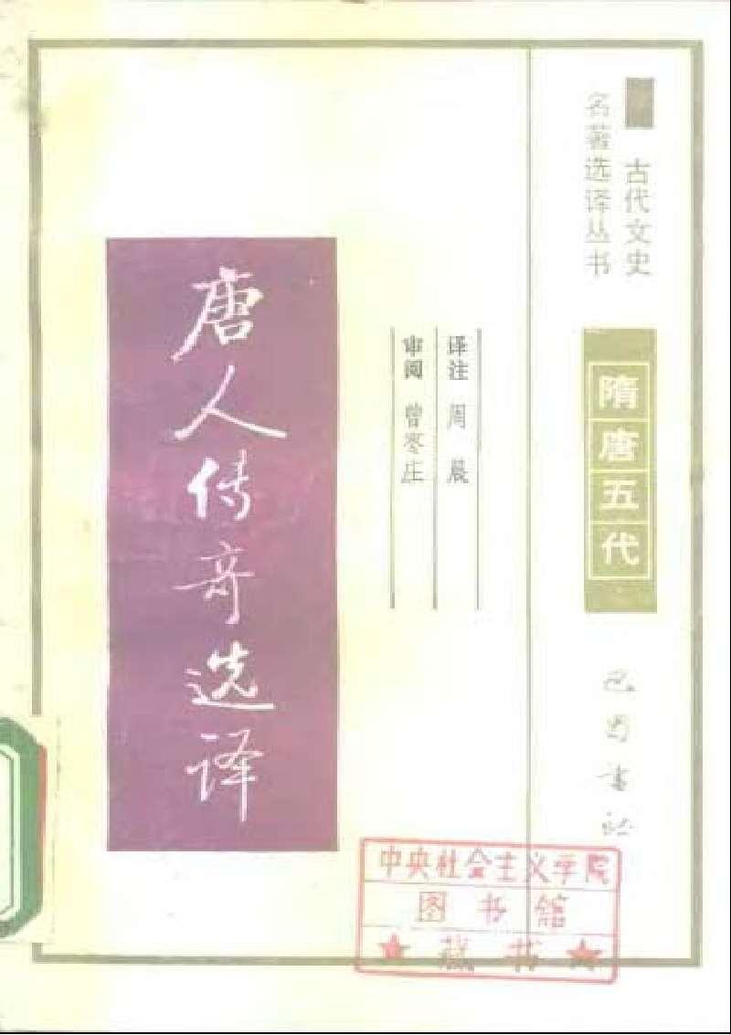 唐人传奇选译