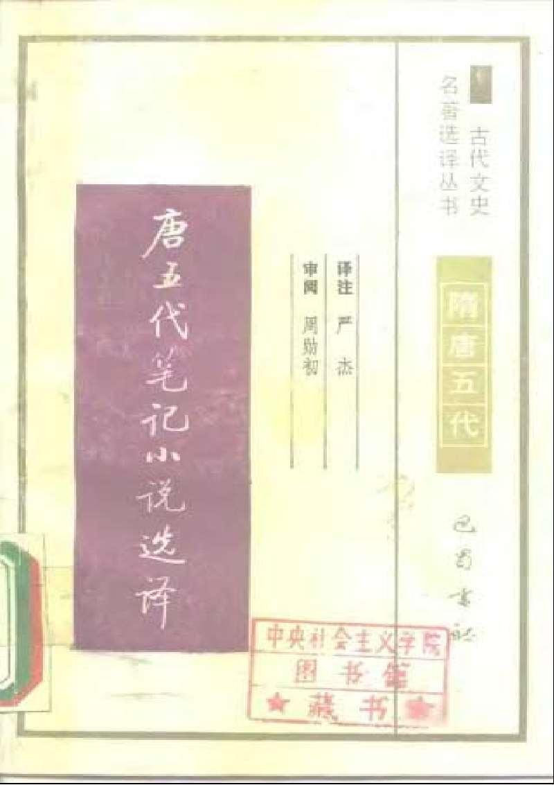 唐五代笔记小说选译