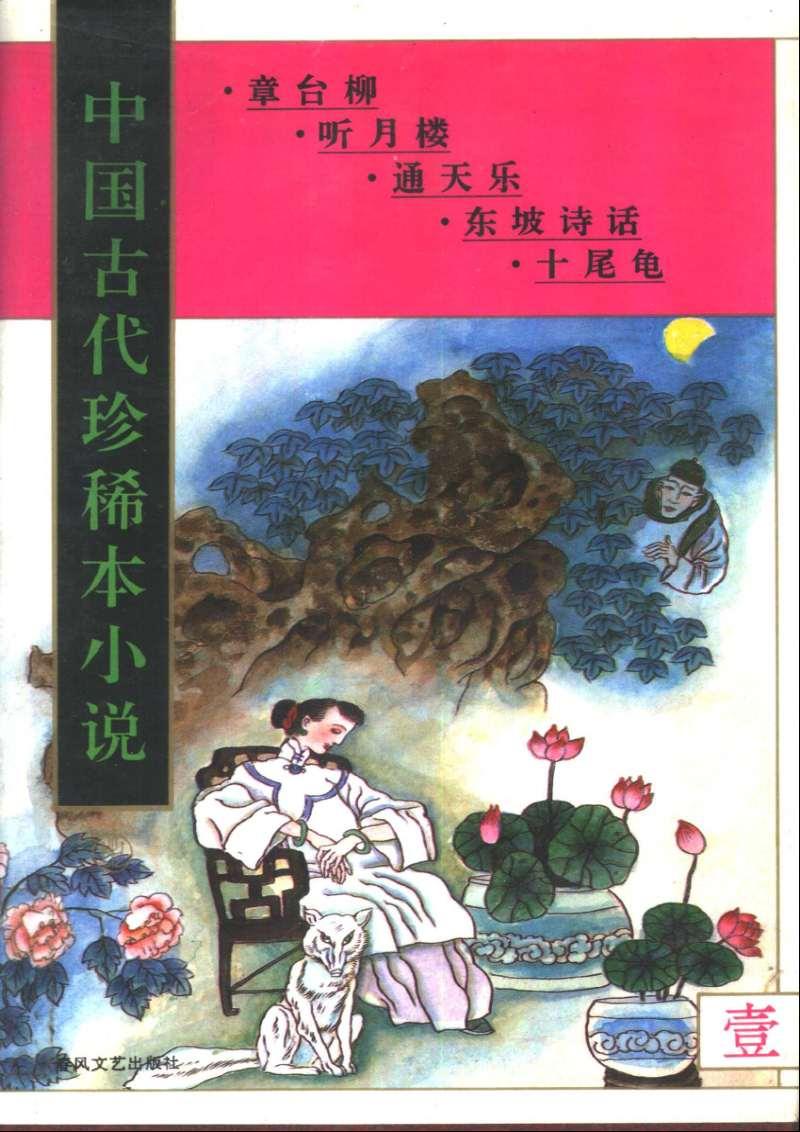 中国古代珍稀本小说十卷全集