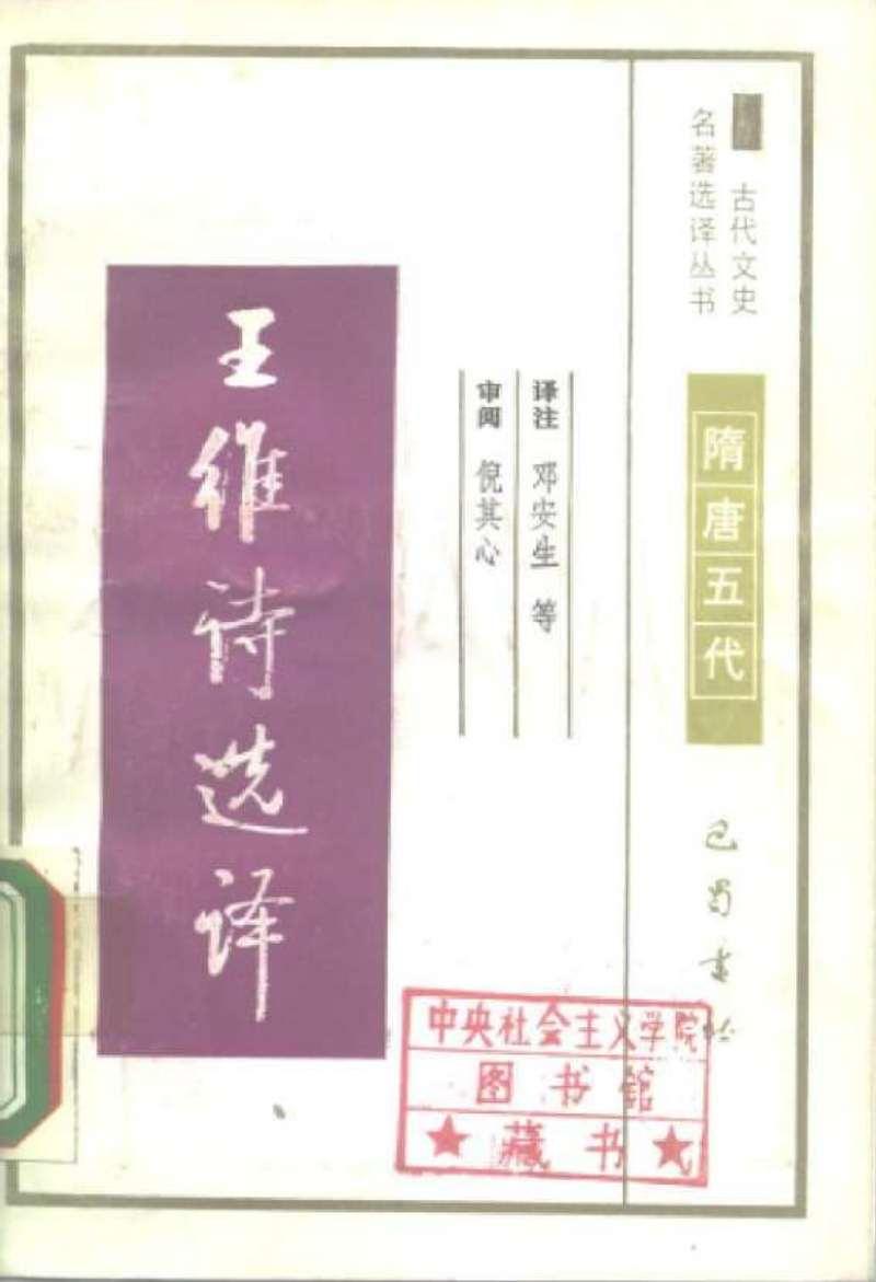王维诗选译