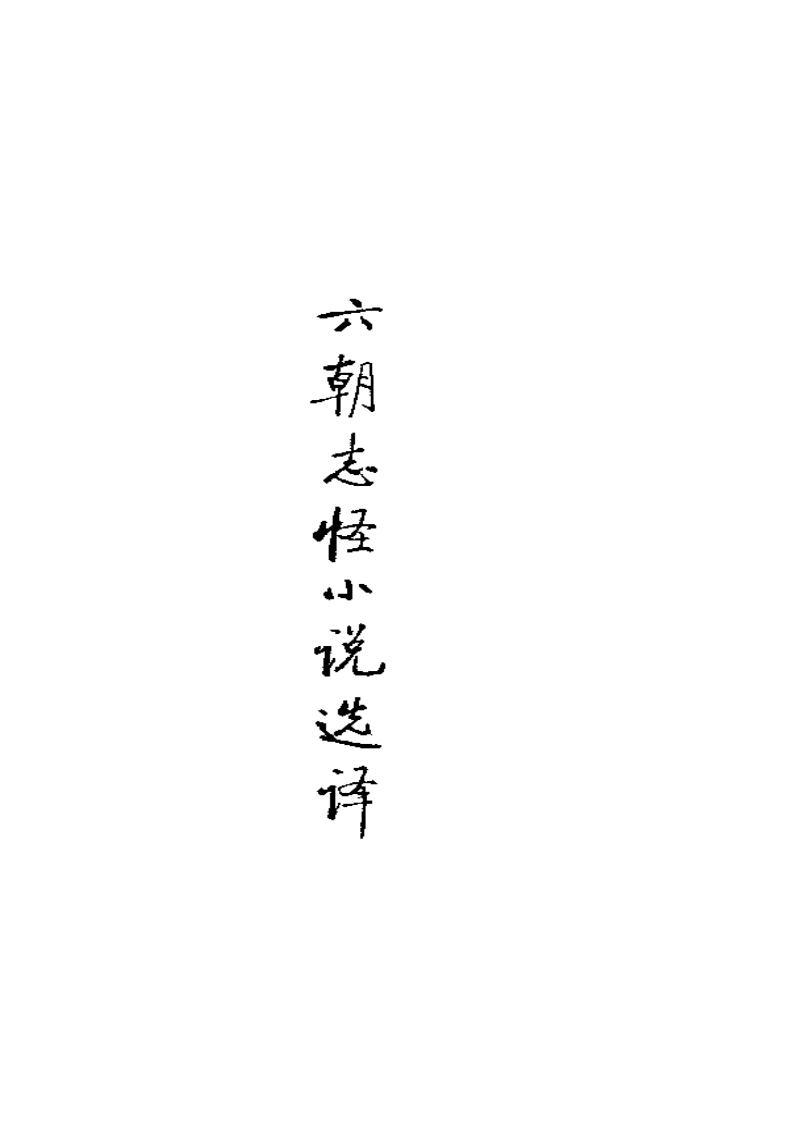 六朝志怪小说选译