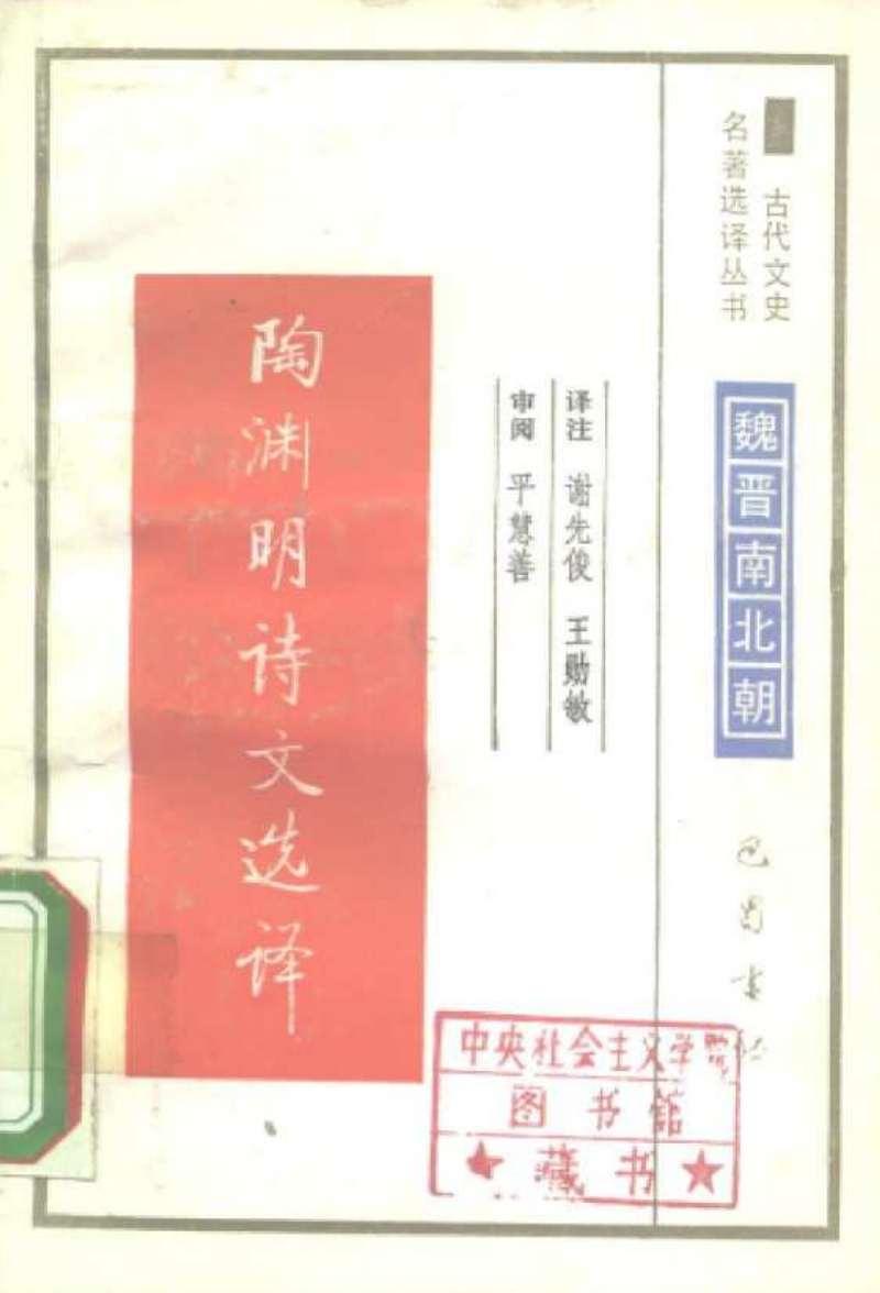 陶渊明诗文选译