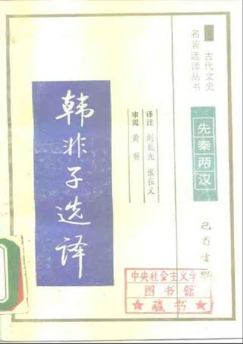 韩非子选译