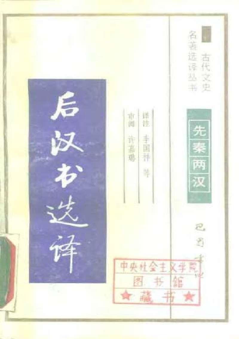 后汉书选译
