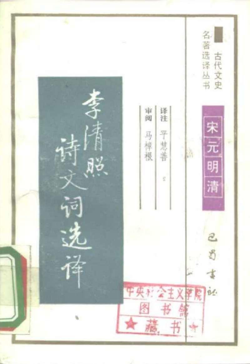 李照诗词清选译