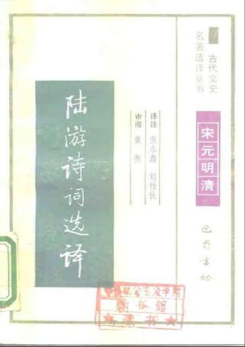陆游诗词选译
