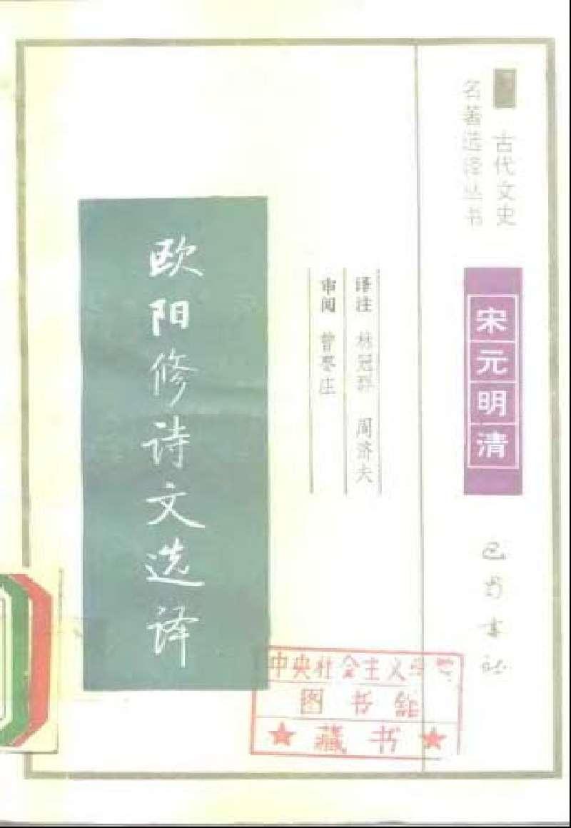 欧阳修诗文选译