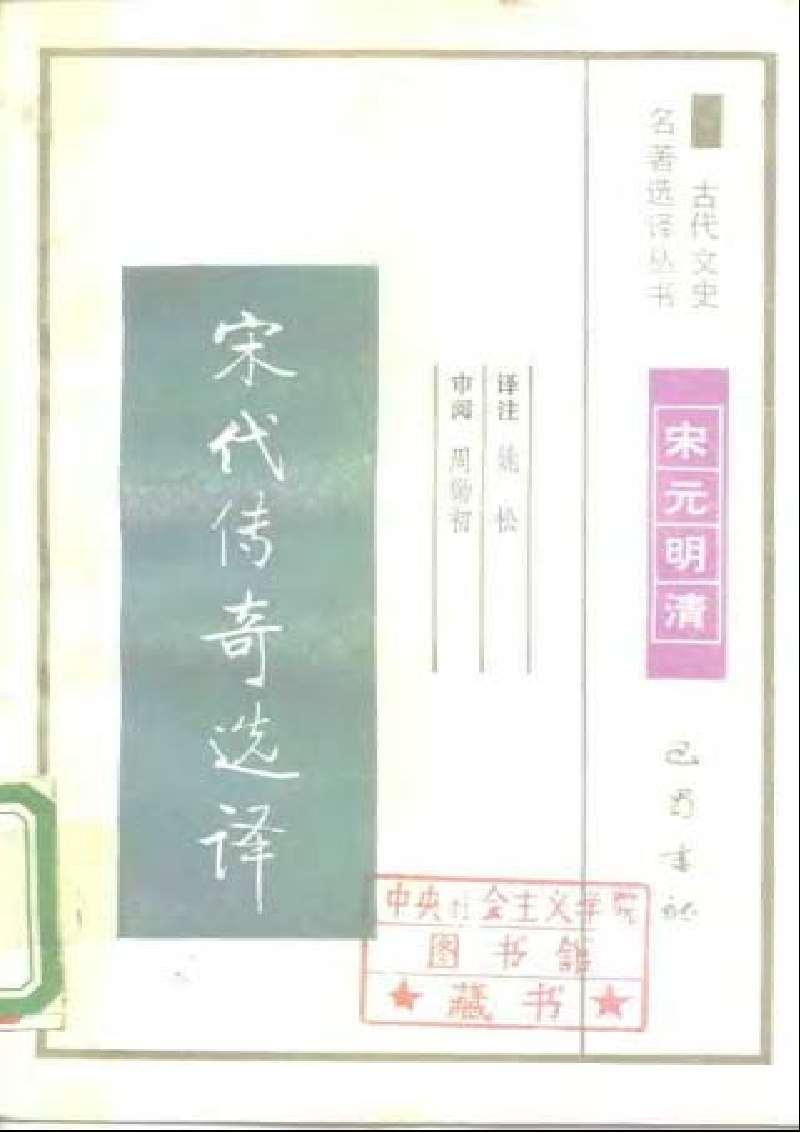 宋代传奇选译