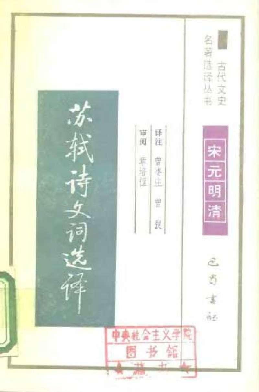 苏轼诗文词选译