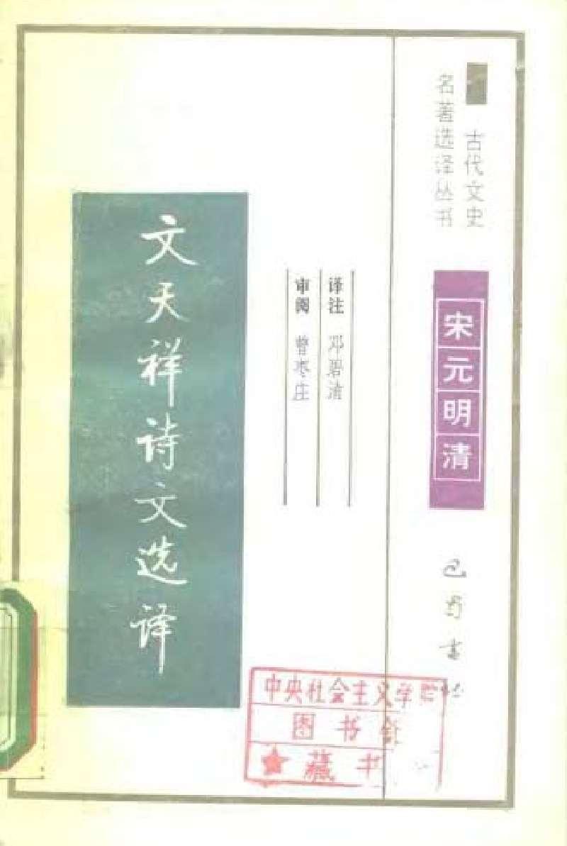 文天祥诗文选译